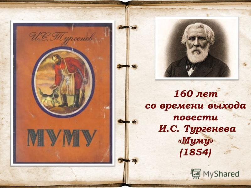 160 лет со времени выхода повести И.С. Тургенева «Муму» (1854)