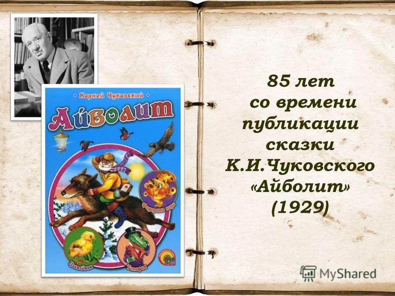 85 лет со времени публикации сказки К.И.Чуковского «Айболит» (1929)