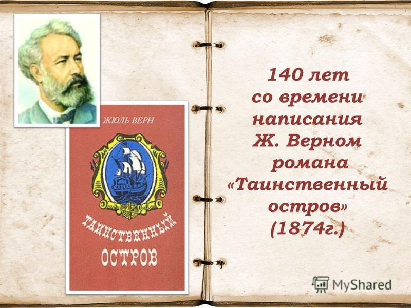140 лет со времени написания Ж. Верном романа «Таинственный остров» (1874 г.)