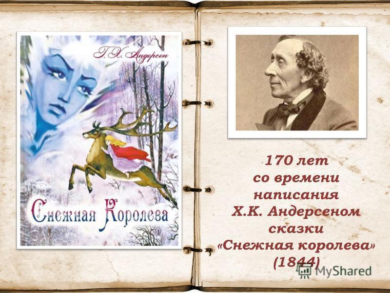 170 лет со времени написания Х.К. Андерсеном сказки «Снежная королева» (1844)