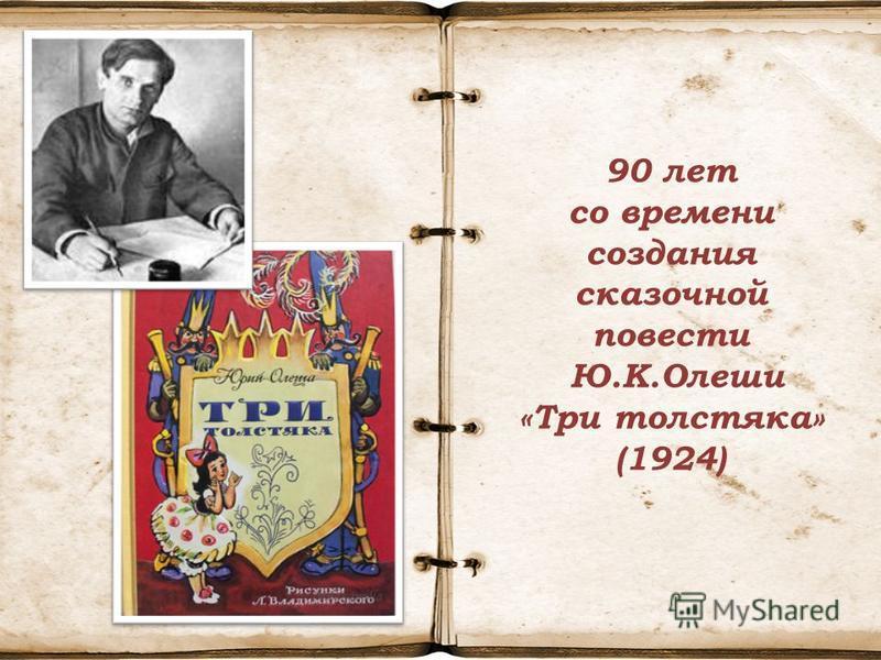 90 лет со времени создания сказочной повести Ю.К.Олеши «Три толстяка» (1924)