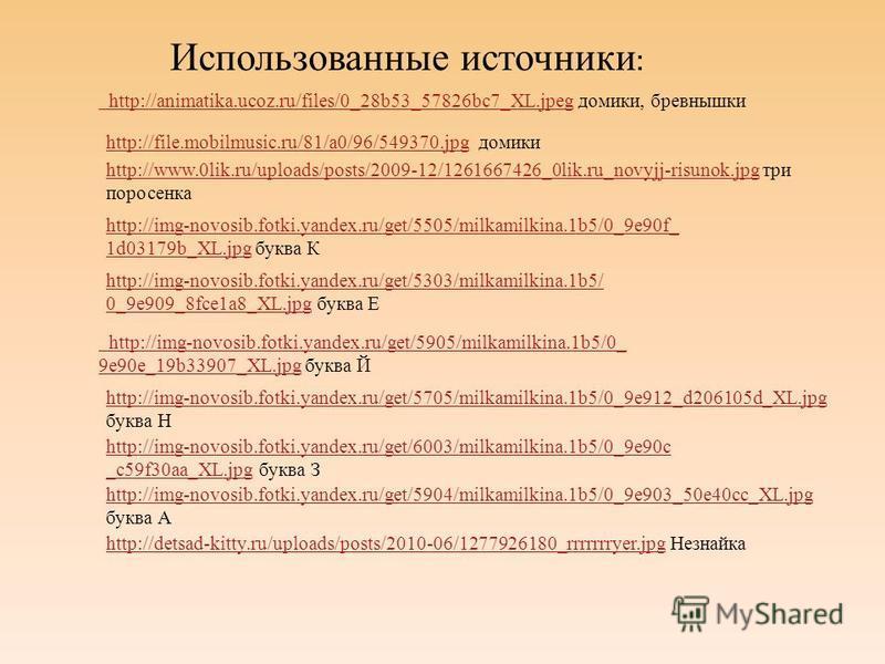 Использованные источники : http://animatika.ucoz.ru/files/0_28b53_57826bc7_XL.jpeg http://animatika.ucoz.ru/files/0_28b53_57826bc7_XL.jpeg домики, бревнышки http://www.0lik.ru/uploads/posts/2009-12/1261667426_0lik.ru_novyjj-risunok.jpghttp://www.0lik