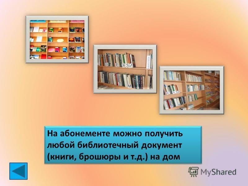 На абонементе можно получить любой библиотечный документ (книги, брошюры и т.д.) на дом