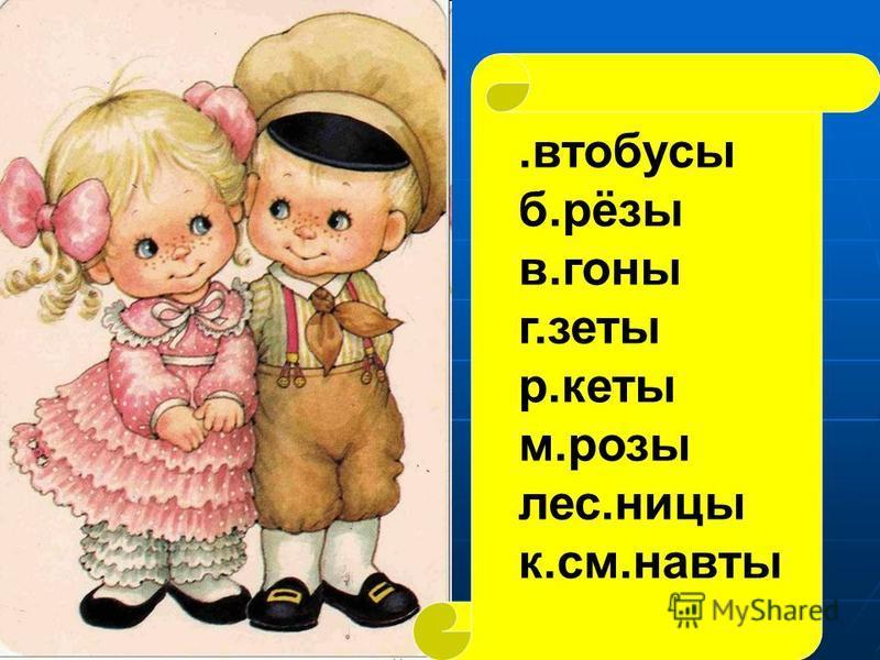 .автобусы б.рёзы в.гоны г.зеты р.кеты м.розы лестницы к.см.нафты