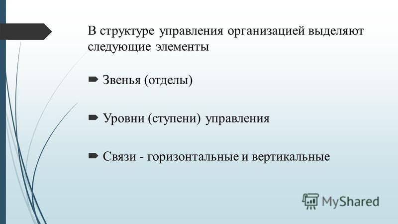 В структуре управления организацией выделяют следующие элементы Звенья (отделы) Уровни (ступени) управления Связи - горизонтальные и вертикальные