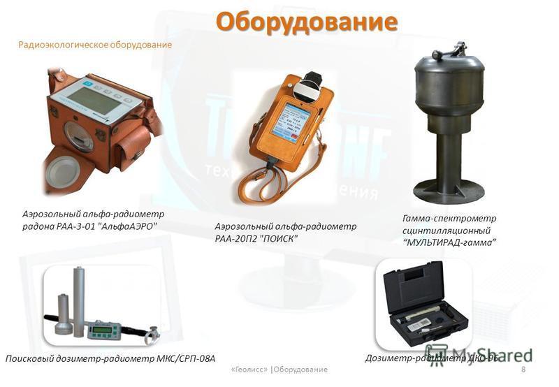 Оборудование «Геолисс» |Оборудование 8 Радиоэкологическое оборудование Аэрозольный альфа-радиометр радона РАА-3-01
