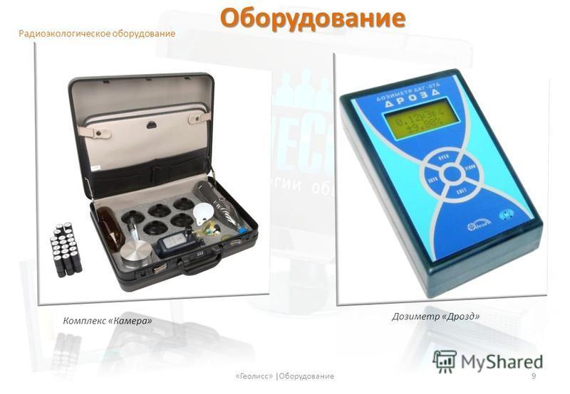 Оборудование «Геолисс» |Оборудование 9 Радиоэкологическое оборудование Комплекс «Камера» Дозиметр «Дрозд»