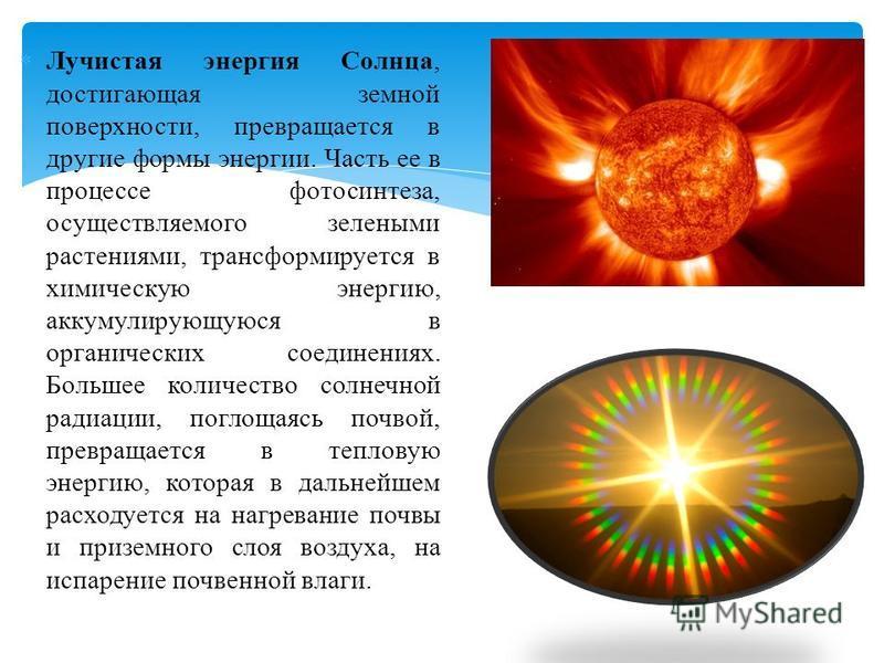 Лучистая энергия Солнца, достигающая земной поверхности, превращается в другие формы энергии. Часть ее в процессе фотосинтеза, осуществляемого зелеными растениями, трансформируется в химическую энергию, аккумулирующуюся в органических соединениях. Бо
