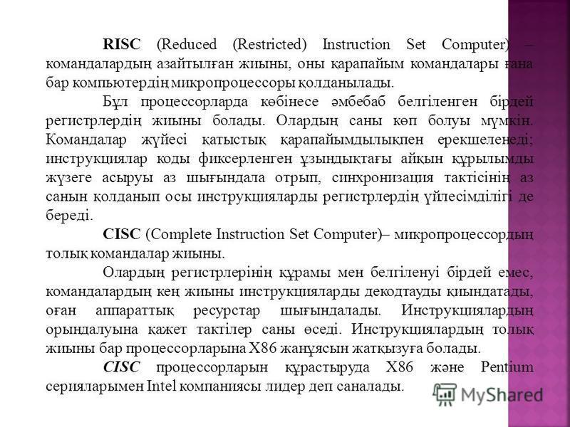 RISC (Reduced (Restricted) Instruction Set Computer) – командалардың азайтылған жиыны, оны қарапайым командалары ғана бар компьютердің микропроцессоры қолданылады. Бұл процессор лорда көбінесе әмбебаб белгіленген бірдей регистрлердің жиыны болады. Ол