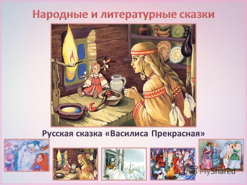 Русская сказка «Морозко»