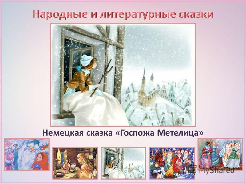 Русская сказка «Василиса Прекрасная»