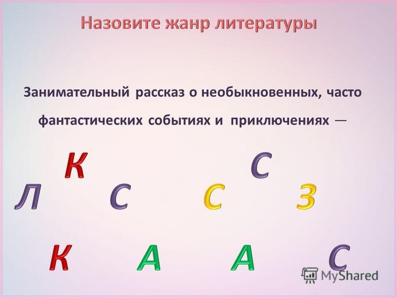 П. П. Бажов писал, что пушкинские сказки это «чудесный сплав, где народное творчество неотделимо от личного творчества поэта» А. С. Пушкин