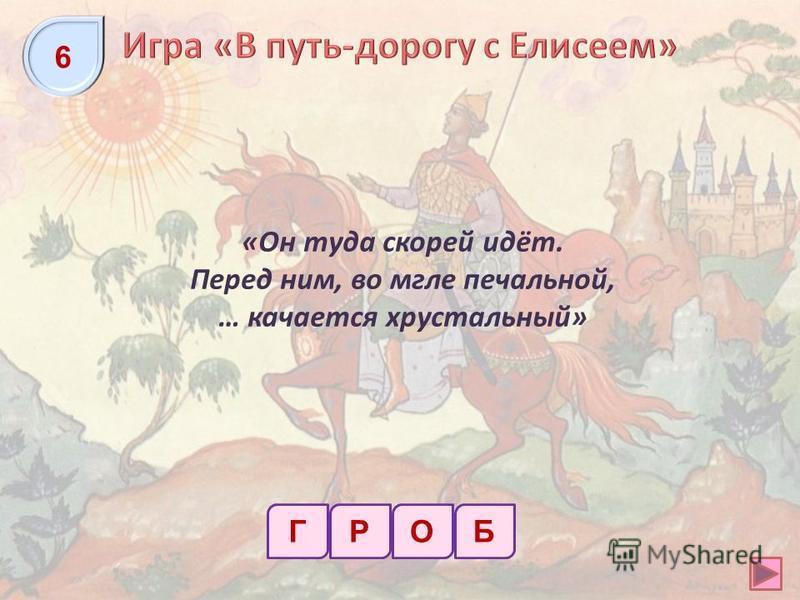 ХОД «Вот идёт; и поднялась Перед ним гора крутая; Вкруг неё страна пустая; Под горою тёмный …» В 5