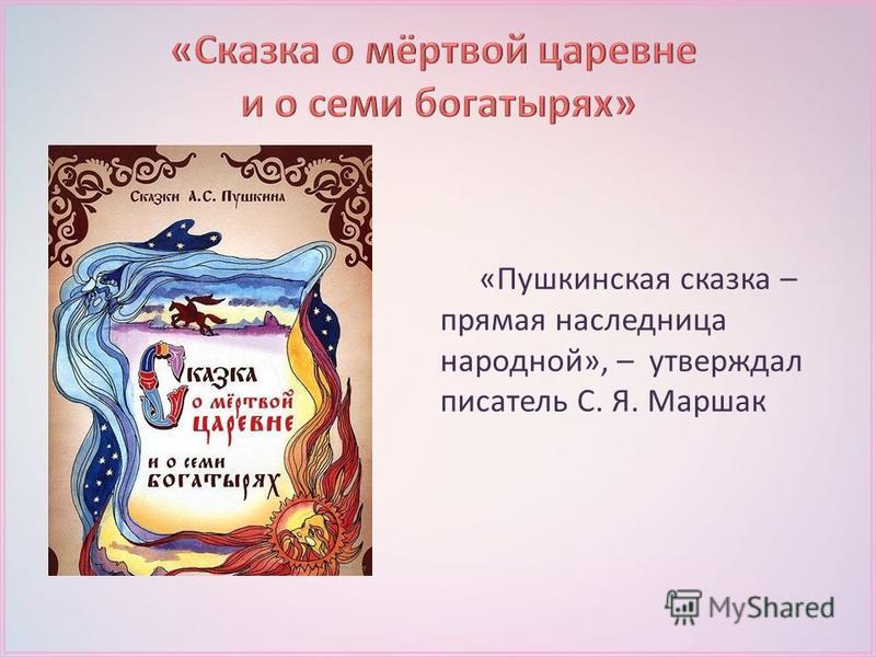 История создания и содержание Остановка теоретическая Волшебство в сказке Герои произведения
