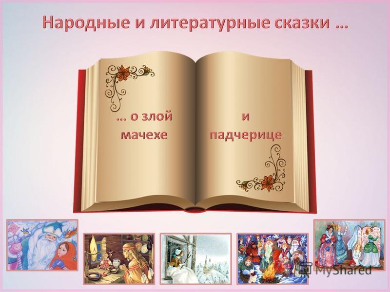 «Пушкинская сказка – прямая наследница народной», – утверждал писатель С. Я. Маршак