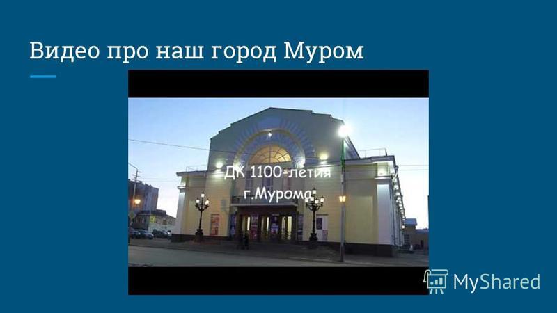 Видео про наш город Муром