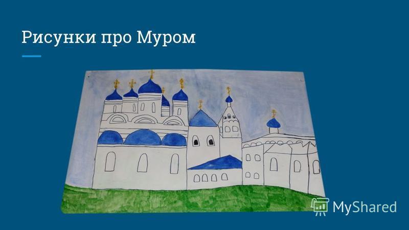Рисунки про Муром