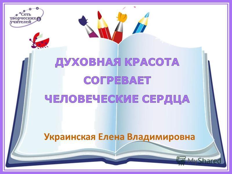 Украинская Елена Владимировна