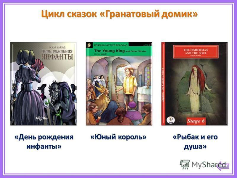 Цикл сказок «Гранатовый домик» «Юный король» «День рождения инфанты» «Рыбак и его душа»