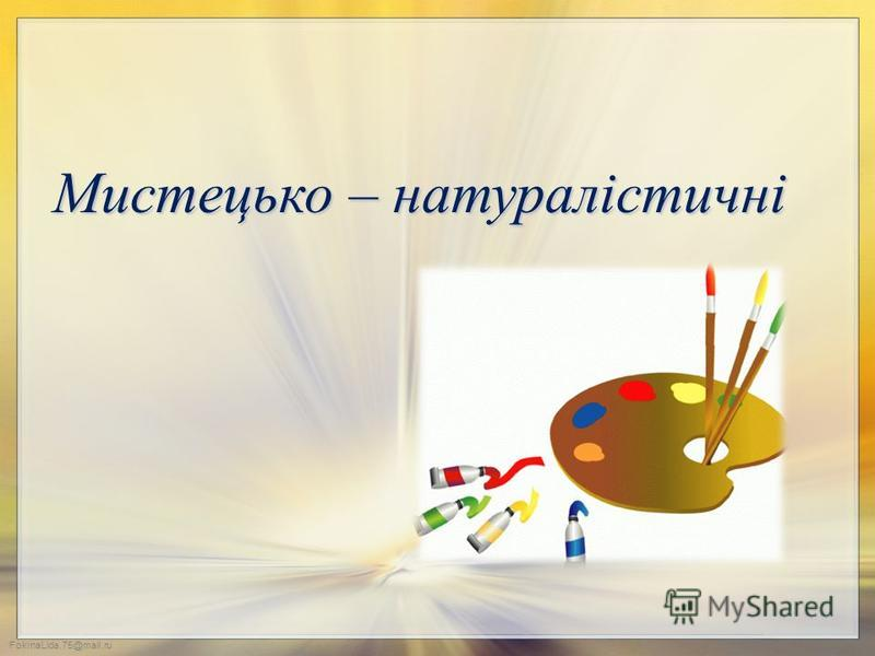 FokinaLida.75@mail.ru Мистецько – натуралістичні
