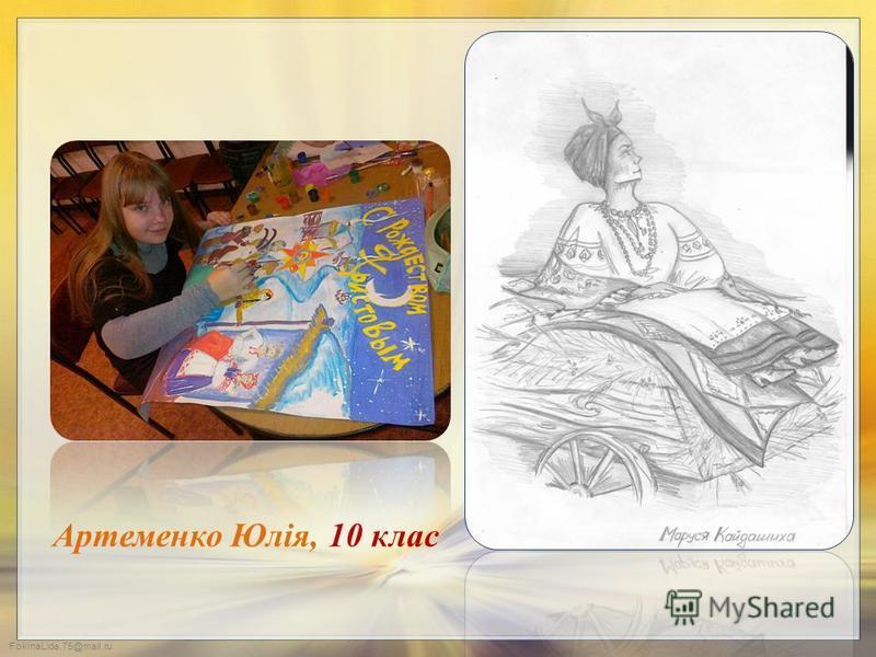 FokinaLida.75@mail.ru Артеменко Юлія, 10 клас