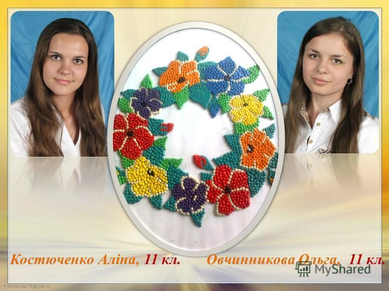 FokinaLida.75@mail.ru Костюченко Аліна, 11 кл.Овчинникова Ольга, 11 кл.
