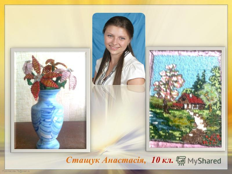 FokinaLida.75@mail.ru Стащук Анастасія, 10 кл.