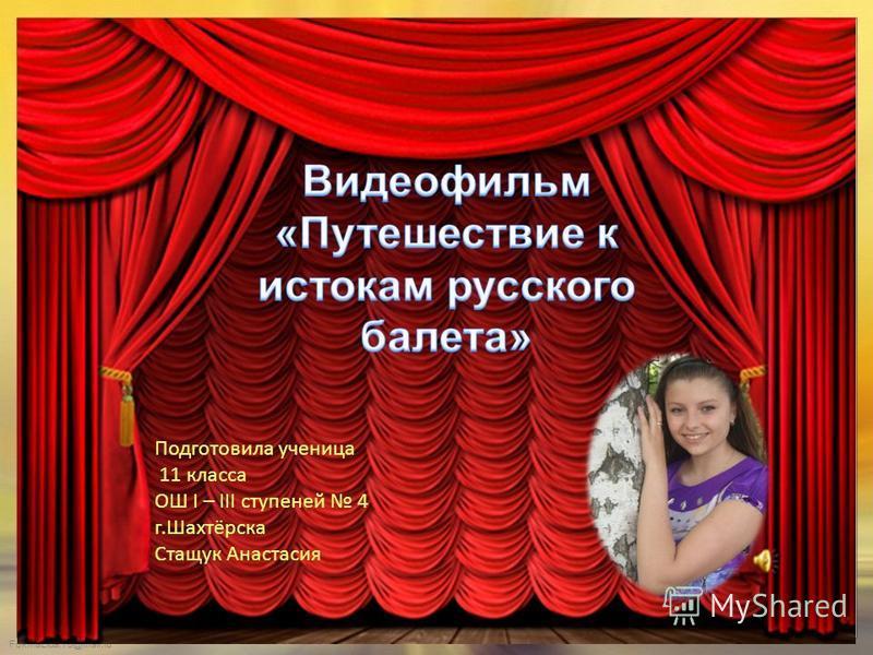 Подготовила ученица 11 класса ОШ І – ІІІ ступеней 4 г.Шахтёрска Стащук Анастасия