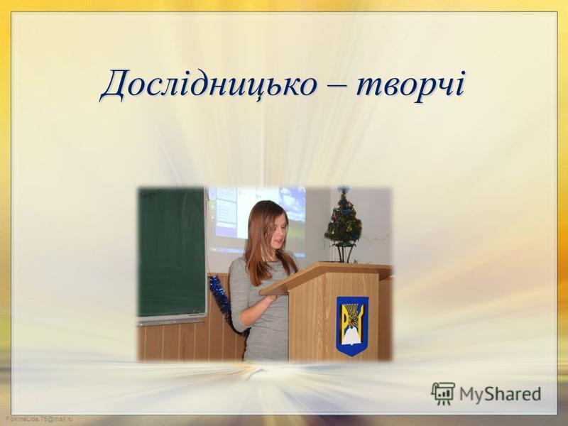 FokinaLida.75@mail.ru Дослідницько – творчі