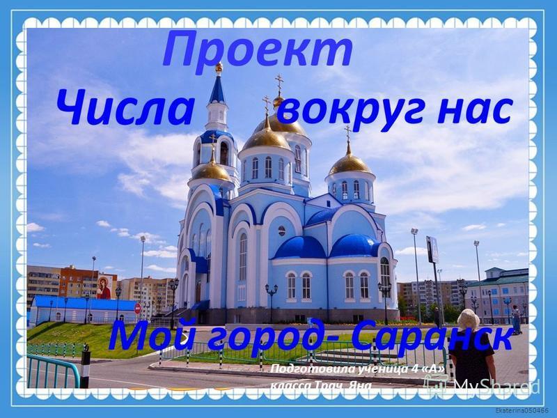 Ekaterina050466 Проект Подготовила ученица 4 «А» класса Трач Яна