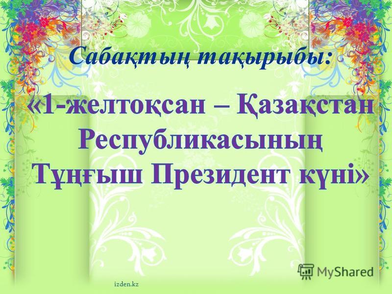 Сабақтың тақырыбы: izden.kz