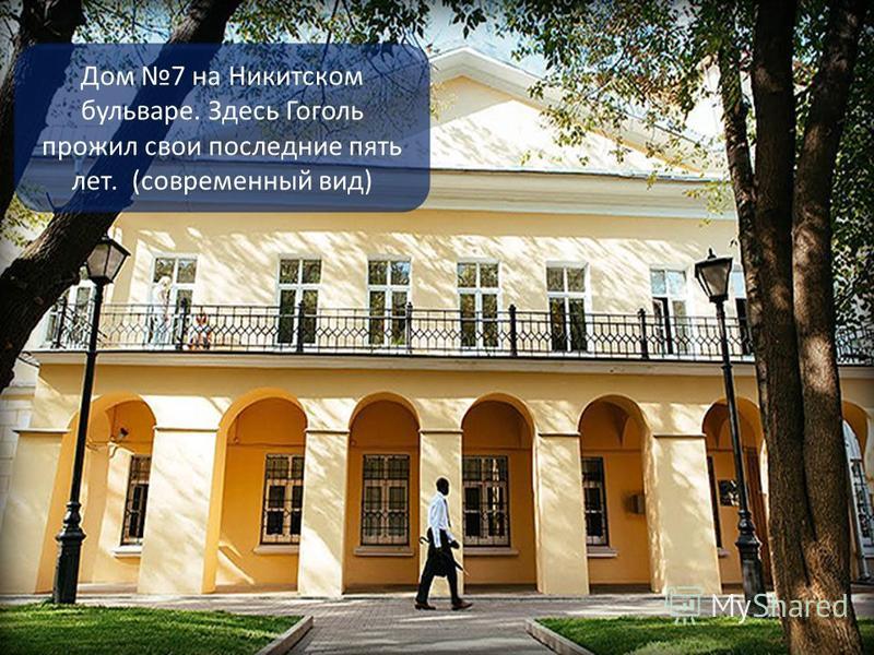 Дом 7 на Никитском бульваре. Здесь Гоголь прожил свои последние пять лет. (современный вид)