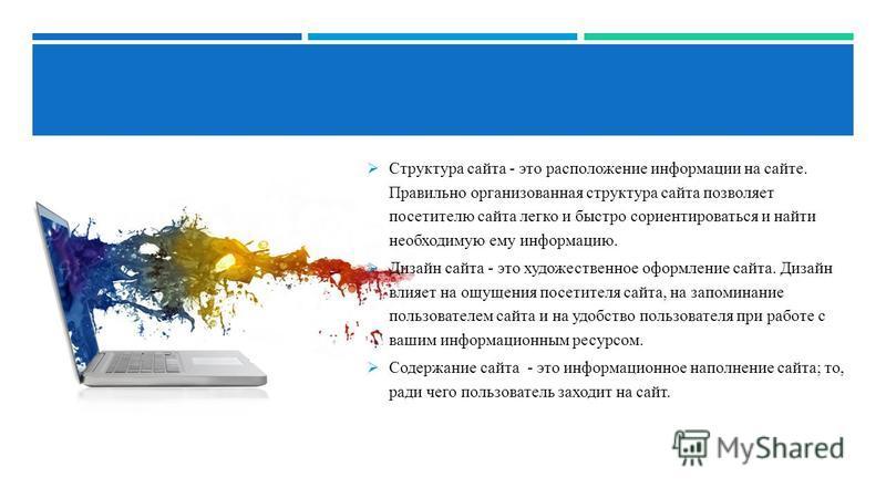 Структура сайта - это расположение информации на сайте. Правильно организованная структура сайта позволяет посетителю сайта легко и быстро сориентироваться и найти необходимую ему информацию. Дизайн сайта - это художественное оформление сайта. Дизайн