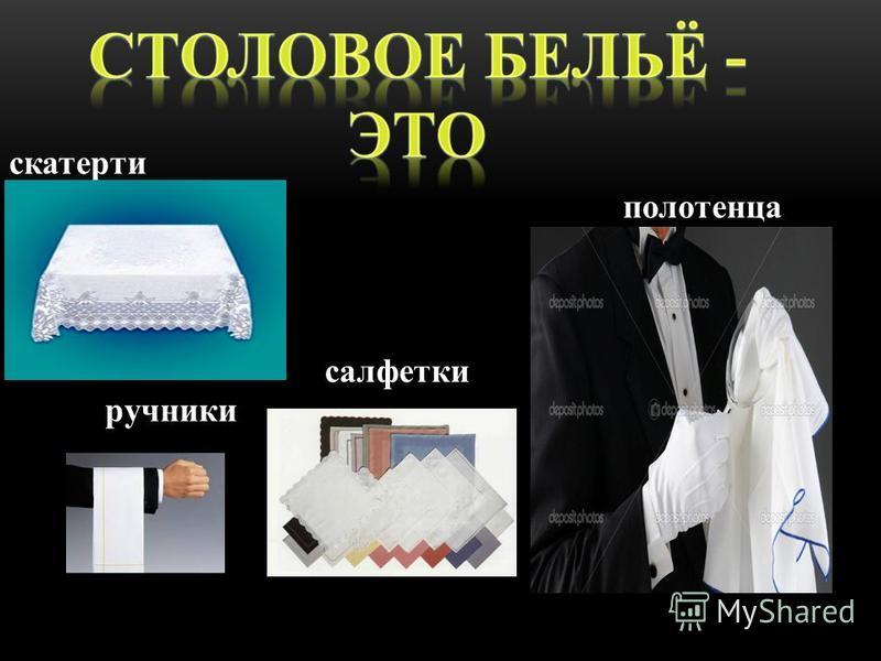 скатерти салфетки ручники полотенца