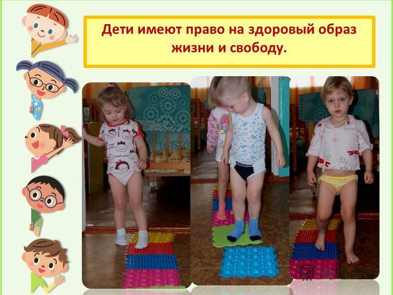 Дети имеют право на здоровый образ жизни и свободу.