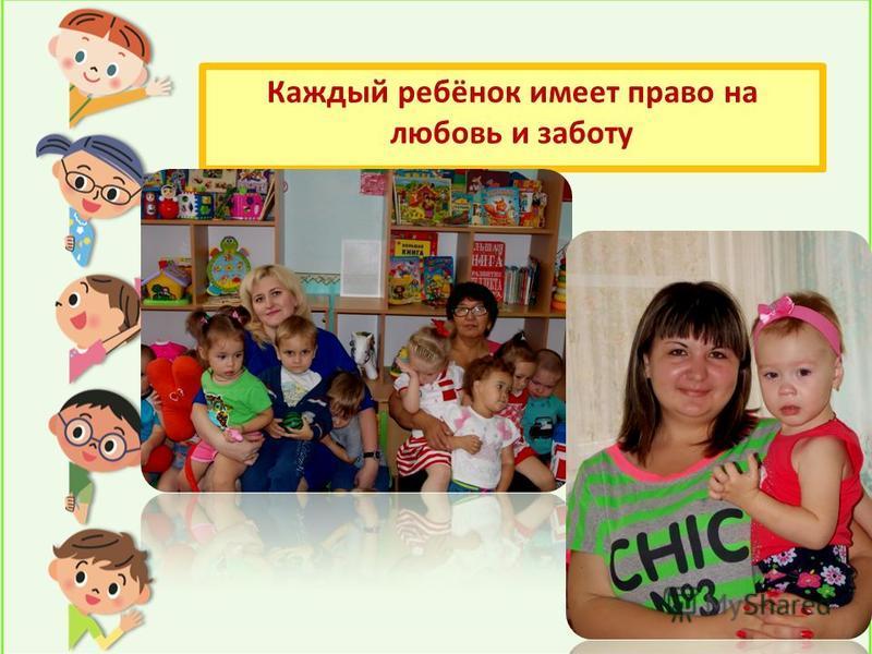 Каждый ребёнок имеет право на любовь и заботу
