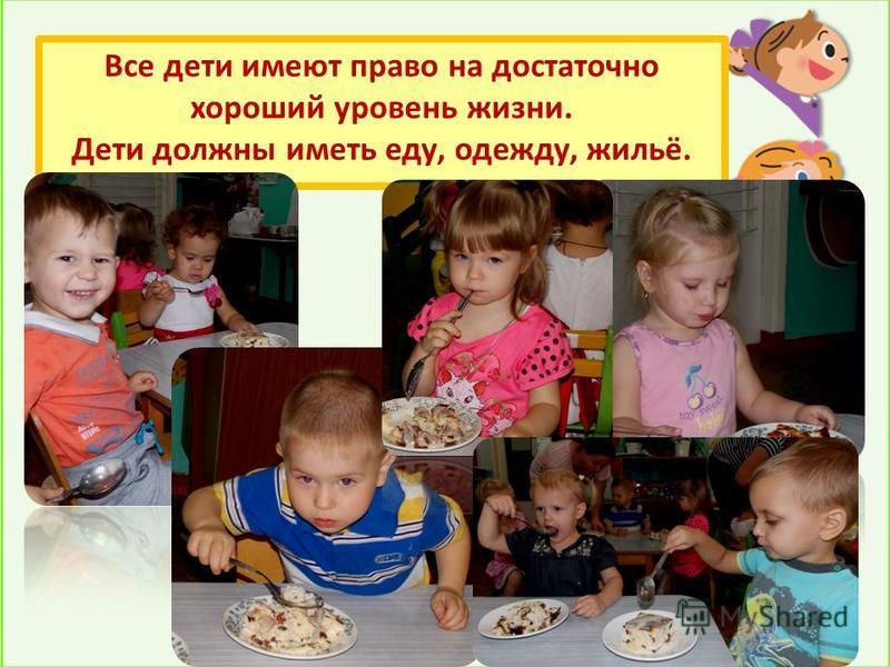 Все дети имеют право на достаточно хороший уровень жизни. Дети должны иметь еду, одежду, жильё.