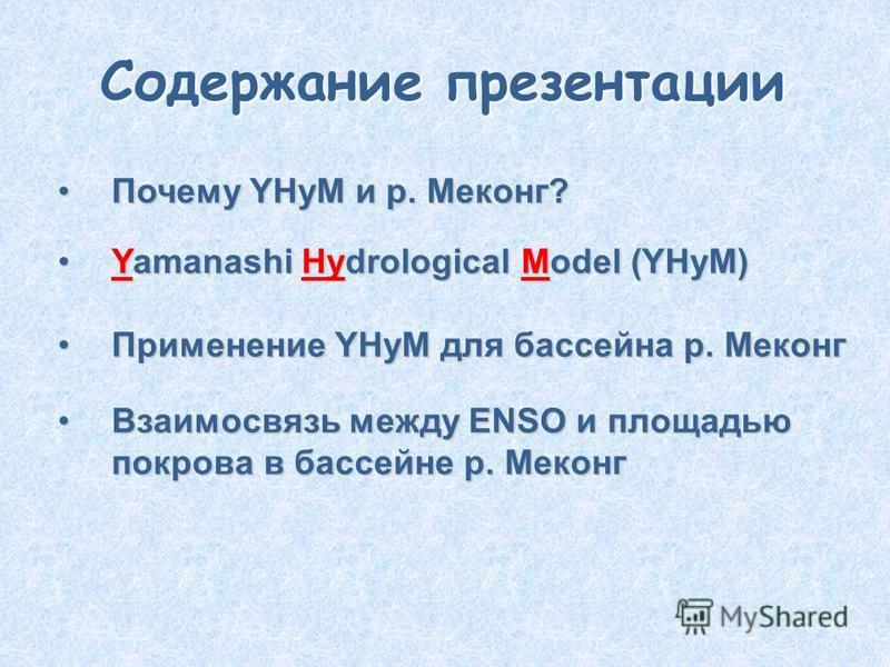 Почему YHyM и р. Меконг? Почему YHyM и р. Меконг? Yamanashi Нуdrological Model (YHyM) Yamanashi Нуdrological Model (YHyM) Применение YHyM для бассейна р. Меконг Применение YHyM для бассейна р. Меконг Взаимосвязь между ENSO и площадью Взаимосвязь межд