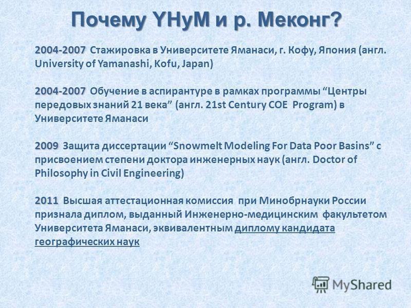 Почему YHyM и р. Меконг? 2004-2007 2004-2007 Стажировка в Университете Яманаси, г. Кофу, Япония (англ. University of Yamanashi, Kofu, Japan) 2004-2007 2004-2007 Обучение в аспирантуре в рамках программы Центры передовых знаний 21 века (англ. 21st Cen