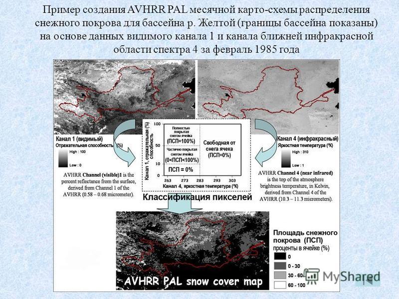 Пример создания AVHRR PAL месячной карто-схемы распределения снежного покрова для бассейна р. Желтой (границы бассейна показаны) на основе данных видимого канала 1 и канала ближней инфракрасной области спектра 4 за февраль 1985 года