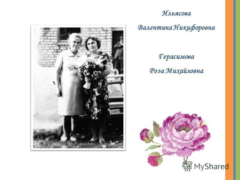 Ильясова Валентина Никифоровна Герасимова Роза Михайловна