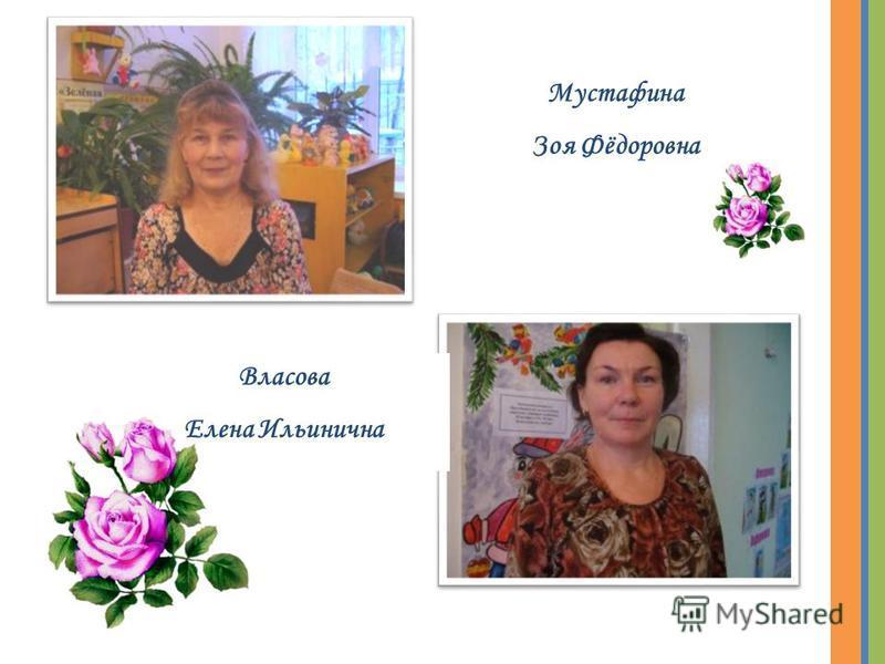Ишмуратова Валентина Яковлевна Мустафина Зоя Фёдоровна Власова Елена Ильинична