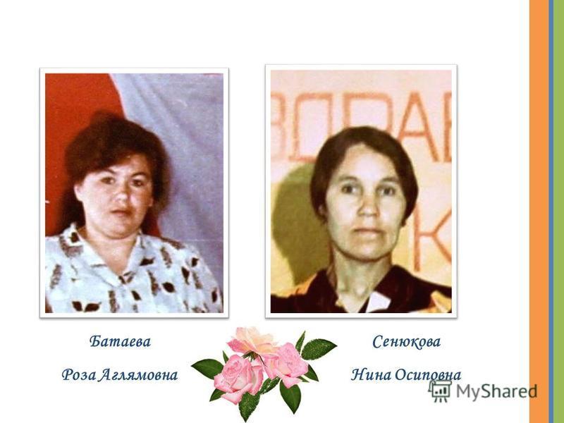 Батаева Роза Аглямовна Сенюкова Нина Осиповна