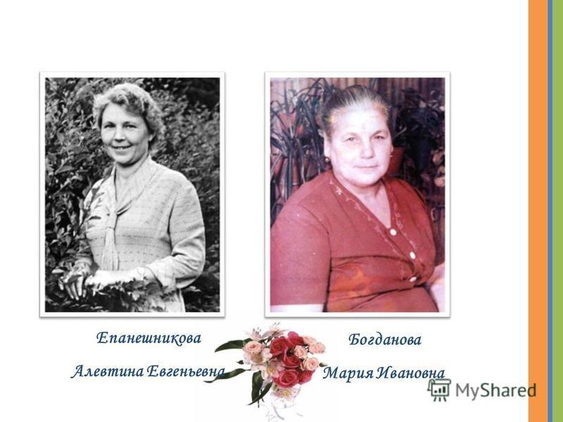Епанешникова Алевтина Евгеньевна Богданова Мария Ивановна