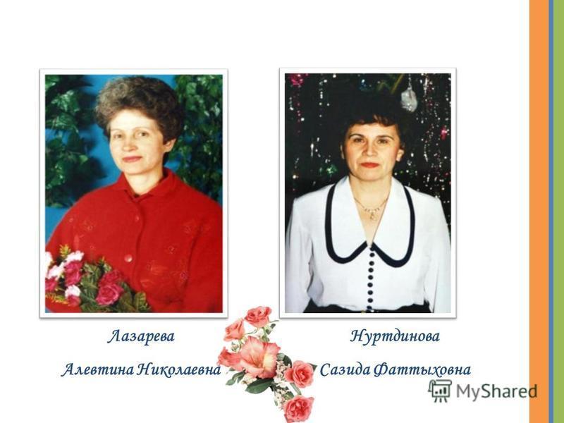 Лазарева Алевтина Николаевна Нуртдинова Сазида Фаттыховна