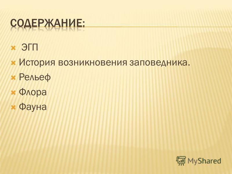 ЭГП История возникновения заповедника. Рельеф Флора Фауна