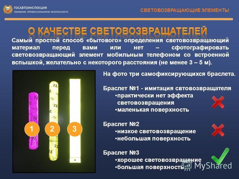 СВЕТОВОЗВРАЩАЮЩИЕ ЭЛЕМЕНТЫ На фото три самофиксирующихся браслета. Браслет 1 - имитация световозвращателя практически нет эффекта световозвращения маленькая поверхность Браслет 2 низкое световозвращение небольшая поверхность Браслет 3 хорошее светово