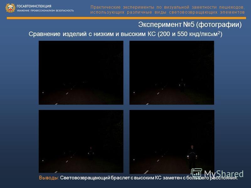 Эксперимент 5 (фотографии) Сравнение изделий с низким и высоким КС (200 и 550 кнд/лкс x м 2 ) Выводы: Световозвращающий браслет с высоким КС заметен с большего расстояния. Практические эксперименты по визуальной заметности пешеходов, использующих раз