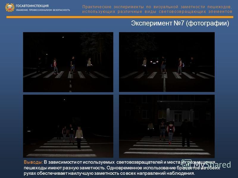 Эксперимент 7 (фотографии) Выводы: В зависимости от используемых светофазовращателей и места их размещения, пешеходы имеют разную заметность. Одновременное использование браслетов на обеих руках обеспечивает наилучшую заметность со всех направлений н
