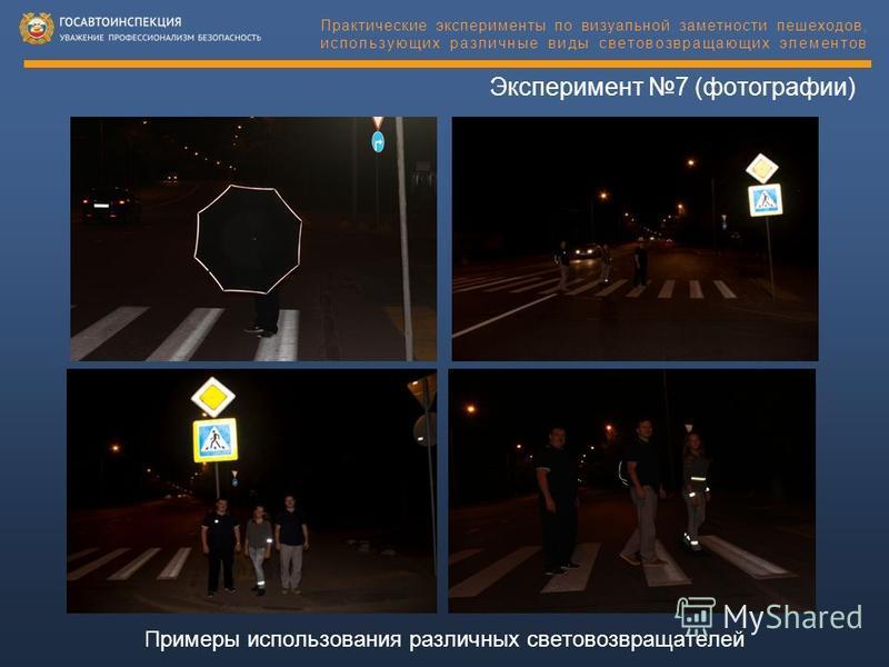 Эксперимент 7 (фотографии) Примеры использования различных светофазовращателей Практические эксперименты по визуальной заметности пешеходов, использующих различные виды световозвращающих элементов